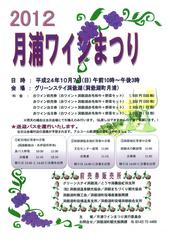 2012月浦ワインまつりが開催されます!