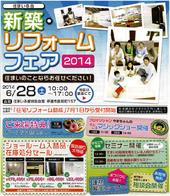 6月28日(土)新築・リフォームフェア2014が開催されます!