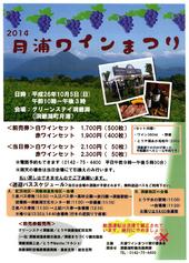 2014月浦ワインまつりが開催されます!